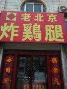 武汉香酥炸鸡腿培训学员香酥炸鸡腿店