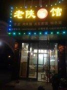 济南鸡丝凉面培训学员鸡丝凉面店