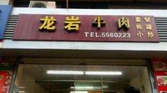 广州火鞭子牛肉培训学员火鞭子牛肉店