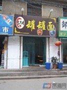 重庆罐罐面培训学员罐罐面店