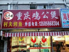 长沙重庆鸡公煲培训学员重庆鸡公煲店