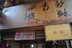 杭州油旋培训学员油旋店
