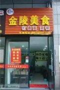 福州乌鱼蛋培训学员乌鱼蛋店