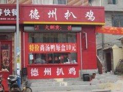 台北德州扒鸡培训学员德州扒鸡店