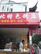 南宁清油盘丝饼培训学员清油盘丝饼店