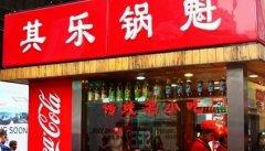 北京锅盔培训学员锅盔店