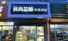 天津芝士培训学员芝士店