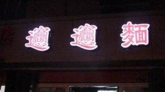 上海Biangbiang面培训学员Biangbiang面店