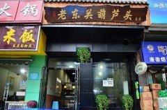 重庆葫芦头培训学员葫芦头店