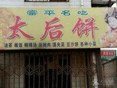 石家庄贵妃饼培训学员贵妃饼店