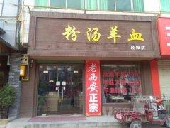 西宁粉汤羊血培训学员粉汤羊血店