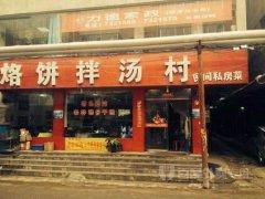 合肥姜丝拌汤培训学员姜丝拌汤店