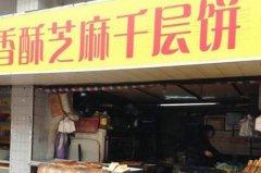 福州千层油酥饼培训学员千层油酥饼店