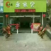 上海麻辣烫培训学员麻辣烫店