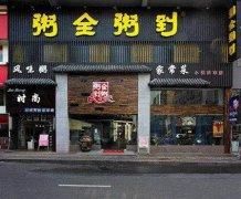 沈阳肉粥培训学员肉粥店