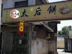 郑州粉蒸肉培训学员粉蒸肉店
