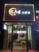 武汉拔丝香蕉培训学员拔丝香蕉店