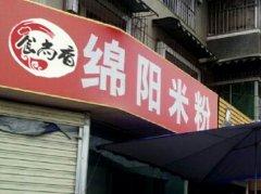 南京绵阳米粉培训学员绵阳米粉店