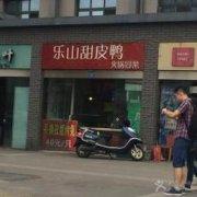 南昌乐山甜皮鸭培训学员乐山甜皮鸭店
