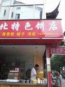 哈尔滨鸡仔饼培训学员鸡仔饼店