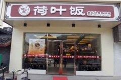 成都荷叶饭(荷包饭)培训学员荷叶饭(荷包饭)店