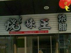 西宁广式烧腊培训学员广式烧腊店
