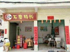 合肥广东肠粉培训学员广东肠粉店