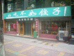 广州蟹黄灌汤饺培训学员蟹黄灌汤饺店