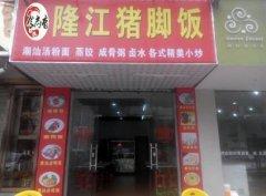 杭州猪脚饭培训学员猪脚饭店