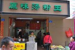 福州原味汤粉王培训学员原味汤粉王店