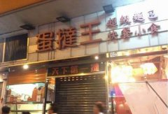 银川蛋挞培训学员蛋挞店