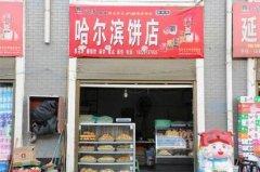 北京饼干培训学员饼干店