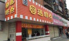 天津绿豆糕培训学员绿豆糕店