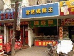 重庆宫廷桃酥王培训学员宫廷桃酥王店