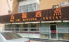 郑州西点培训学员西点店
