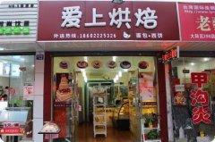 长沙烘焙培训学员烘焙店