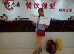 重庆烤鱼培训学员毕业证书