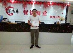 巫溪烤鱼培训学员毕业证书