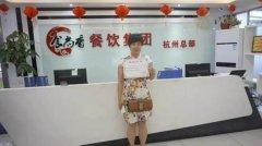 韩式烤鱼培训学员毕业证书