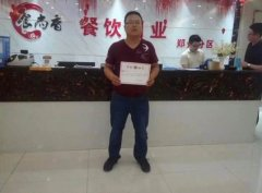 铁板豆腐培训学员毕业证书