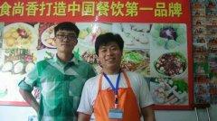 沙县小吃培训学员毕业证书