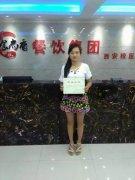 酿豆腐培训学员毕业证书