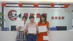 杨凌蘸水面培训学员毕业证书