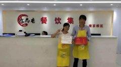 鲜芋仙甜品培训学员毕业证书