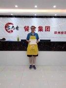 冰粥培训学员毕业证书
