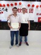 丝袜奶茶培训学员毕业证书