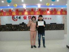 豆腐脑培训学员毕业证书