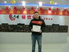 南瓜粥培训学员毕业证书