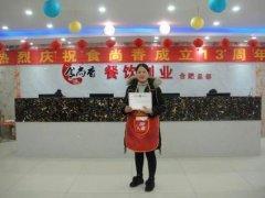 现磨豆浆培训学员毕业证书