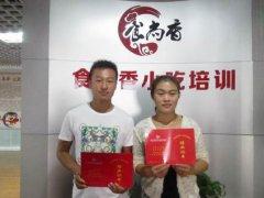 千里香馄饨培训学员毕业证书